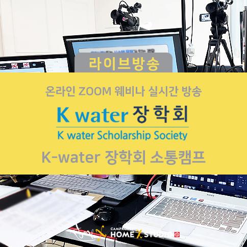 라이브방송메인(Kwater장학회)_210831_v1_권혁주.jpg